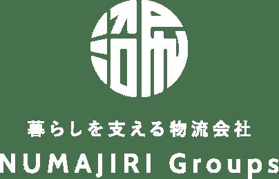 暮らしを支える物流会社 NUMAJIRI Groups